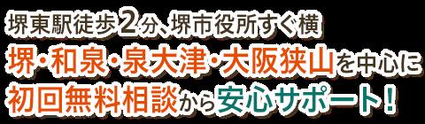 堺東駅徒歩2分、堺市役所すぐ横 堺・和泉・泉大津・大阪狭山を中心に初回無料相談から安心サポート!